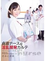 ADN-097 Reducing Mosaic 貞淑ナースの淫乱開発カルテ きみと歩実 モザイク破壊版