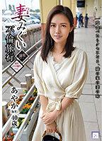 GOOD-002 妻みぐい不倫旅行 あやか(仮名) 40歳 武藤あやか