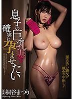 [ENGSUB]PPPD-851 I Want To Impregnate My Son's Big-Tittied Wife - Matsuri Kiritani