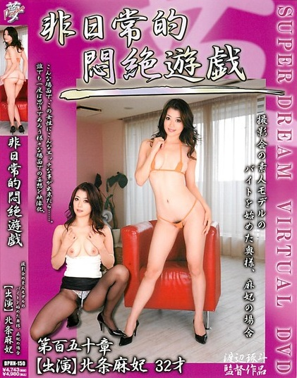 DPHN-150 Uncensored Leaked 非日常的悶絶遊戯 撮影会の素人モデルのバイトを始めた奥様、麻妃の場合