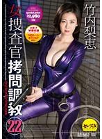 CESD-300 女捜査官拷問調教22 竹内梨恵