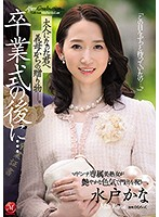 [ENGSUB]JUL-306 After Your Graduation... Now That You're An Adult, You Received A Gift From Your Stepmom... Kana Mito