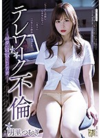[ENGSUB]ADN-262 Telework Adultery This Young Wife Got Fucked By her Colleague Tsumugi Akari