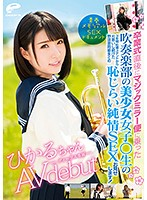[ENGSUB]DVDMS-277 A Youthful Memories Real Sex Document Hikaru-chan Her AV Debut Right After Her Graduation, This Beautiful Girl From The School Brass Band Is Getting On Board The Magic Mirror Number Bus And Having Bashful, Innocent Sex With Her Classmate On The Baseball Team For Whom She's Had A Serious Crush These Past 3 Years But Could Only Cheer For From The Cheap Seats! Hikaru Minazuki