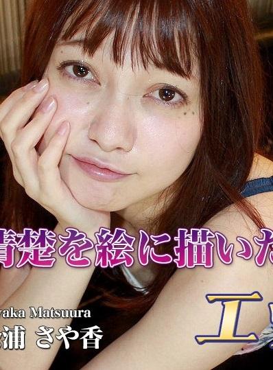 H0930 ori1612 松浦 さや香 27歳