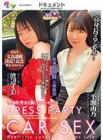 PLY-017 DRESS PARTY CAR SEX~理知的美女と愉しむカーセックス~渡辺まお/平瀬由乃