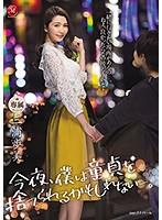 [ENGSUB]JUL-285 I Might Be Able To Pop My Cherry Tonight - Ayumi Miura