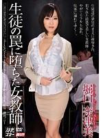 MDYD-524 Reducing Mosaic 生徒の罠に堕ちた女教師 堀口奈津美