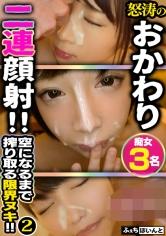 FCP-042 【配信専用】怒涛のおかわり二連顔射!!空になるまで搾り取る限界ヌキ! 2