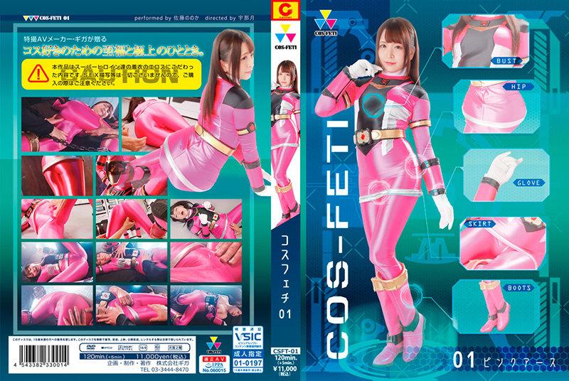 CSFT-01 コスフェチ01 ピンクアース 佐藤ののか