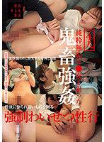 SUJI-143 純粋無垢な●女を狙った鬼畜強●強●わいせつ性行