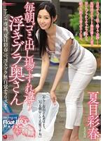 ENCODE720P JUX-956 毎朝ゴミ出し場ですれ違う浮きブラ奥さん 夏目彩春