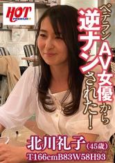 016DHT-0289 ベテランAV女優から逆ナンされた! 北川礼子45歳