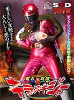 3DSVR-1019 【VR】ピンクレンジャーを性的拷問で中出しレ○プ 魔石戦隊キラメキジャー