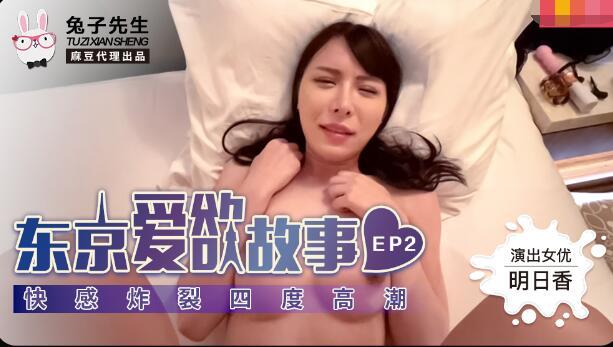 MD 兔子先生之东京爱欲故事EP2-明日香