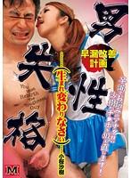EMU-079 Uncensored Leaked 男性失格…(生まれ変わりなさい) 早漏改善計画 小桜沙樹