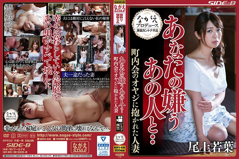 [ENGSUB]NSPS-636 I Know You Hate Him, But... A Married Woman Who Got Fucked By The Neighborhood Association Men Wakaba Onoue