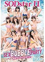 STARS-120 Uncensored Leaked SODstar 11 SEX BUBBLE PARTY 2019 ~プールで感度アゲアゲイキまくり編~