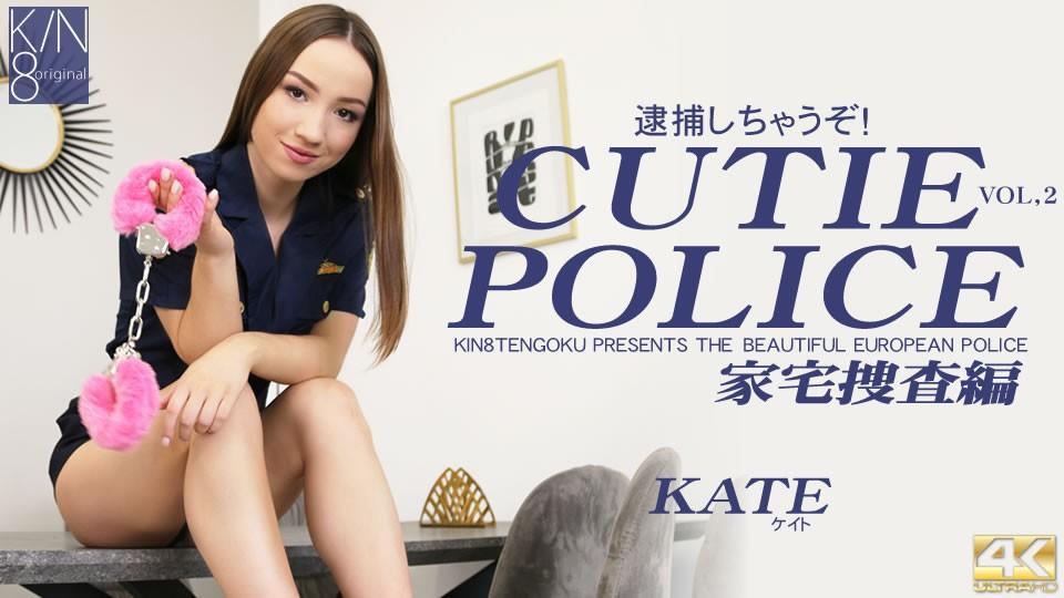 Kin8tengoku 金8天国 3456 CUTIE POLICE 逮捕しちゃうぞ!家宅捜査編 VOL2 Kate Quinn / ケイト