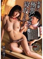 MIDE-303 Reducing Mosaic 新妻は極悪ショタに寝取られて秋山祥子 モザイク破壊版