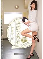 PGD-710 Reducing Mosaic 誘惑女教師~美脚タイトスカート編~ 神波多一花 モザイク破壊版