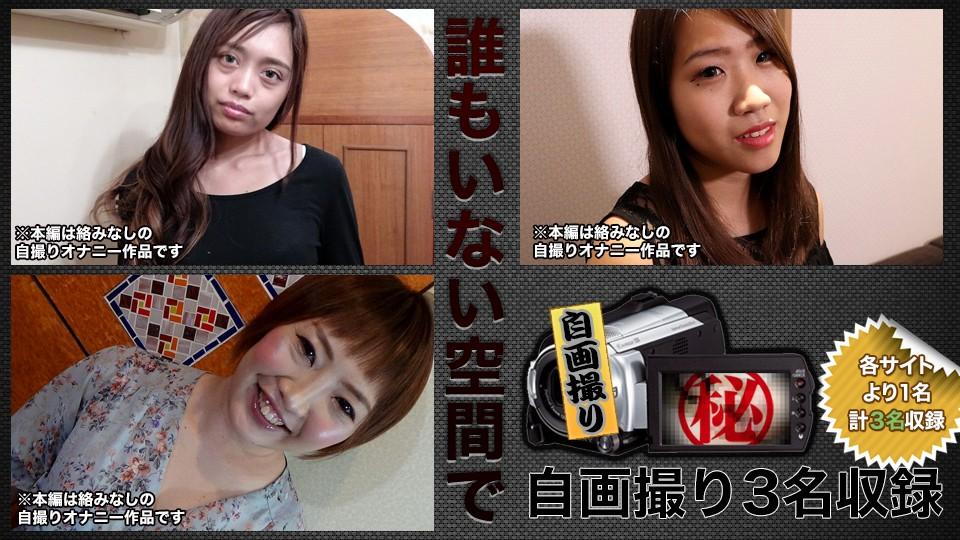 C0930 ki210925 自画撮りオナニー特集