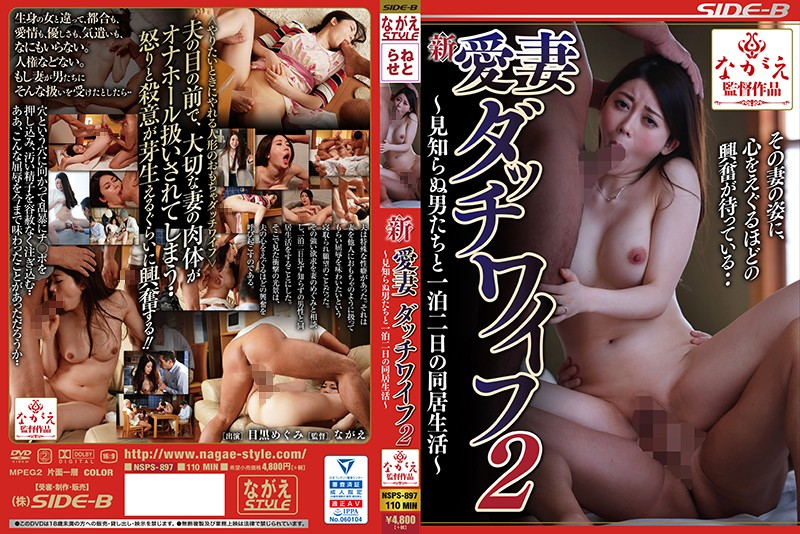 [ENGSUB]NSPS-897 All New My Beloved Wife Is A Sex Doll 2 - A 2-Day, 1-Night Life Together With A Stranger - Megumi Meguro