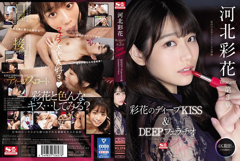 6000Kbps FHD SSIS-194 河北彩花 Re:start!第3章 Deep Impact 彩花のディープKISS&DEEPフェラチオ (ブルーレイディスク)