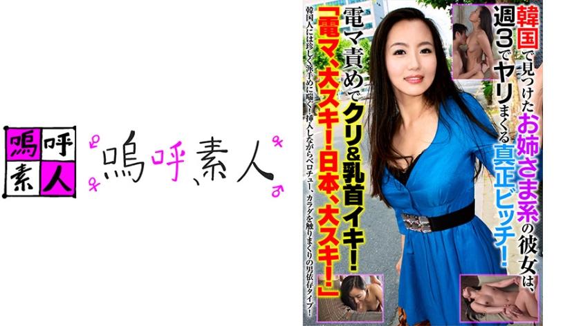 450OSST-015 韓国で見つけたお姉さま系の彼女は、週3でヤリまくる真正ビッチ!電マ攻めでクリ&乳首イキ!「電マ、大スキ!日本、大スキ!」
