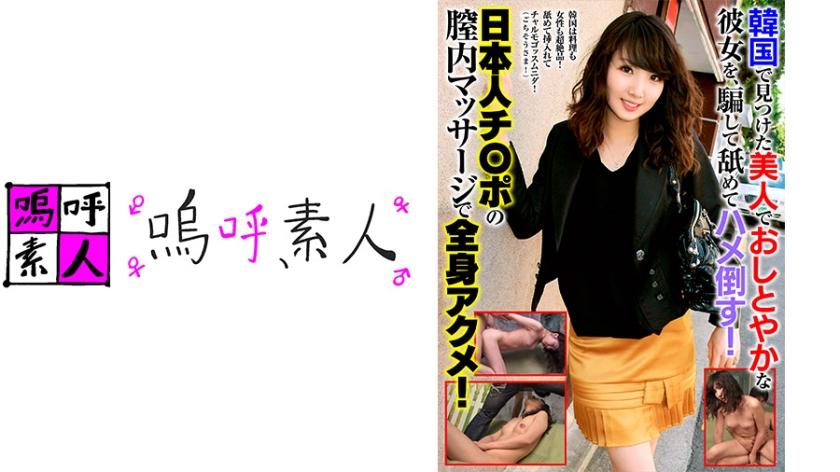 450OSST-017 韓国で見つけた美人でおしとやかな彼女を、騙して舐めてハメ倒す!日本人チ○ポの膣内マッサージで全身アクメ!
