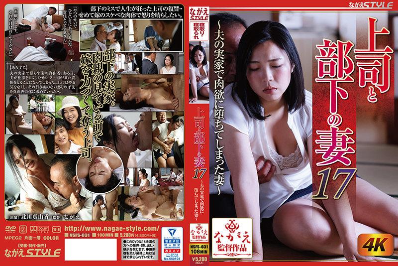 4K FHD NSFS-031 上司と部下の妻17 ~夫の実家で肉欲に堕ちてしまった妻~ 北川真由香