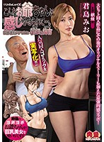 [ENGSUB]NIMA-007 A Live-Action Adaptation Of A Popular Amateur Comic Book!! This Dirty Old Man Made Me Feel So Good... The Female Body