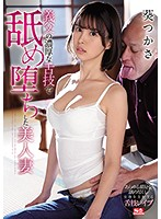 [ENGSUB]SSNI-781 Beautiful Married Woman Fallen To The Pleasures Of Her Father-In-Law is Skillful Tongue Work Tsukasa Aoi