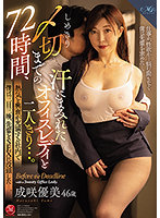 [ENGSUB]ROE-013 72 Hours Till The Very End, One On One With A Hot And Sweaty Office Lady. The Office Is Hot And Heavy With 3 Days And 3 Nights Of Fucking A Co-worker Non-stop. Yumi Narusaki