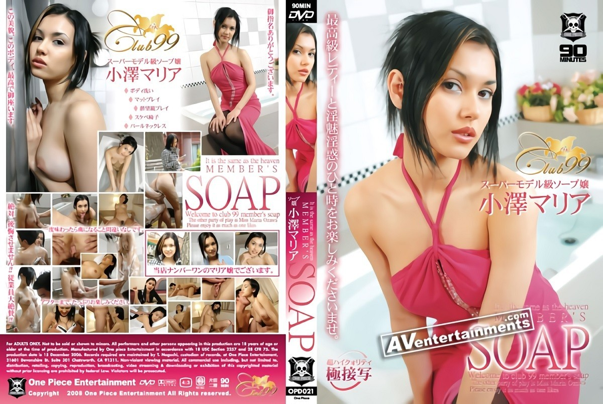 OPD-021 Uncensored Leaked 無碼 メンバーズ ソープ : 小澤マリア