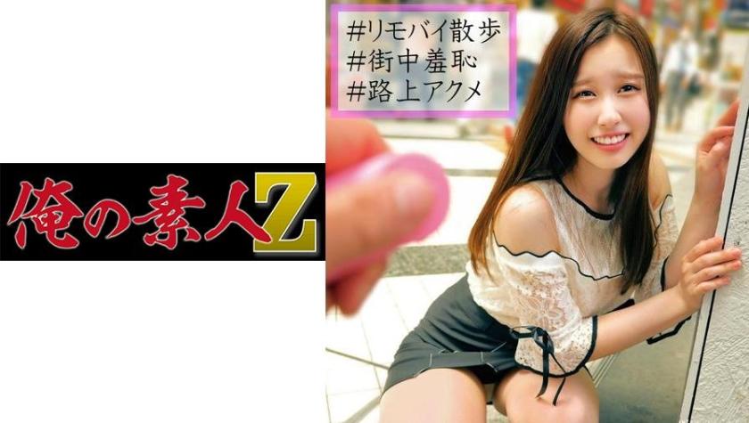 230OREC-908 まいか (朝倉ここな)