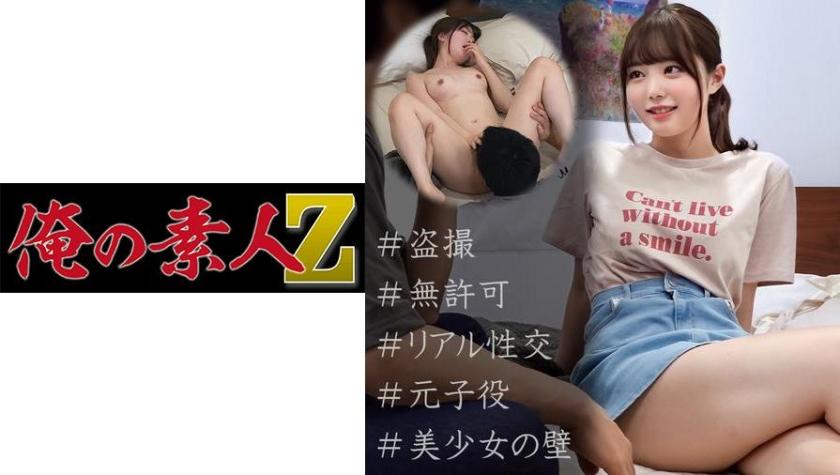230OREC-916 あーちゃん (百瀬あすか)