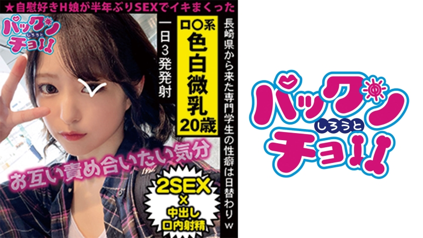 460SPCY-022 【20歳 長崎県】かえで (渚みつき)