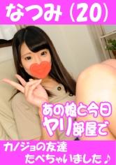 541AKYB-021 なつみ(20) カノジョの友達たべちゃいました♪ (本橋実来)
