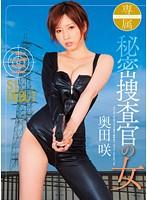 SOE-983 Reducing Mosaic 【モザイク破壊版】専属NO.1STYLE 秘密捜査官の女 奥田咲