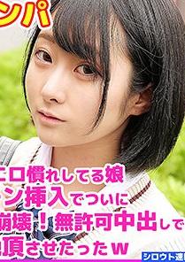 SKHO-001 ひより (青空ひより)