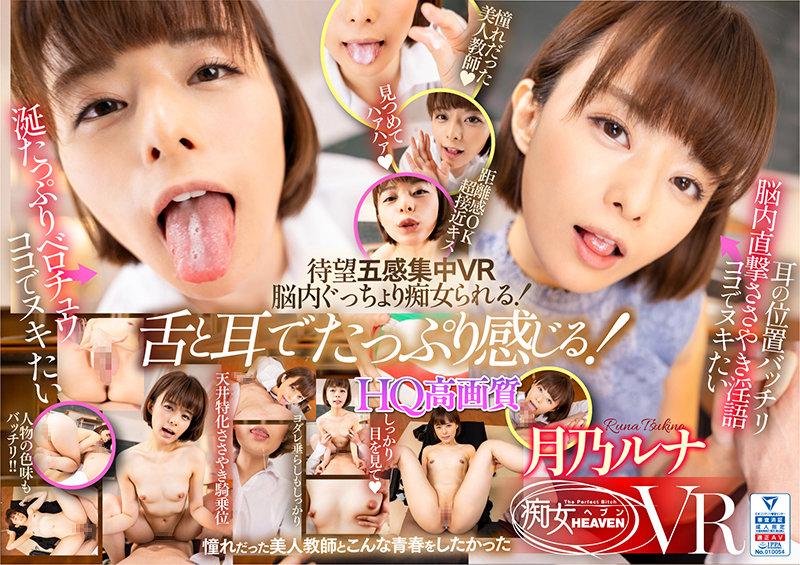 CJVR-013 【VR】ぐっちょり、ねっちょり、脳みそトロけてしまうルナ先生の淫語キスVR 耳と舌を集中刺激囁き接吻シャワー 月乃ルナ