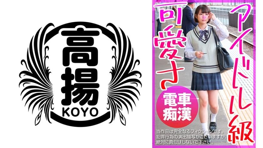 503KOO-020 なな(仮名) (横宮七海)