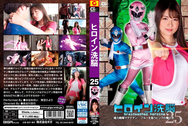 TBW-25 ヒロイン洗脳Vol.25 磁力戦隊マグナマン ブルーを狙うピンクの魔の手