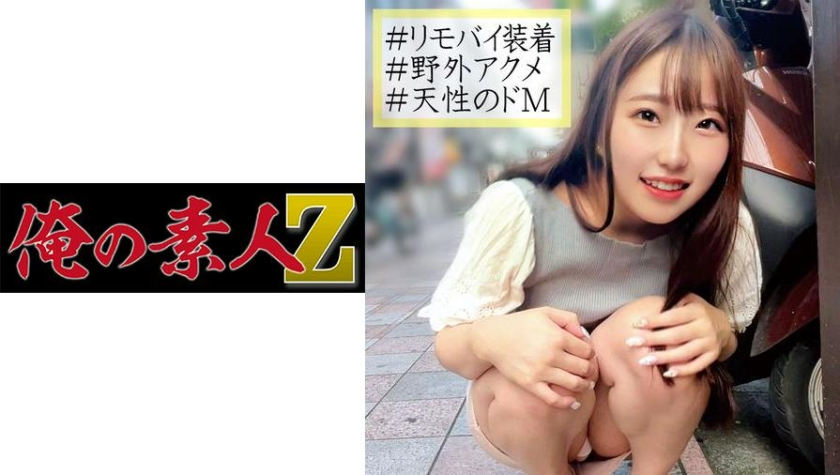 230OREC-910 まこ (河合ゆい)
