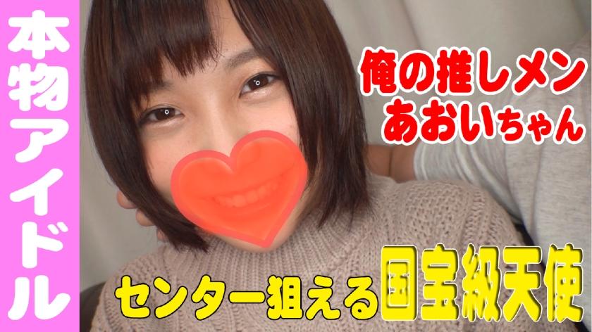 541AKYB-026 あおい(20) 推しのアイドルと禁断のひと時