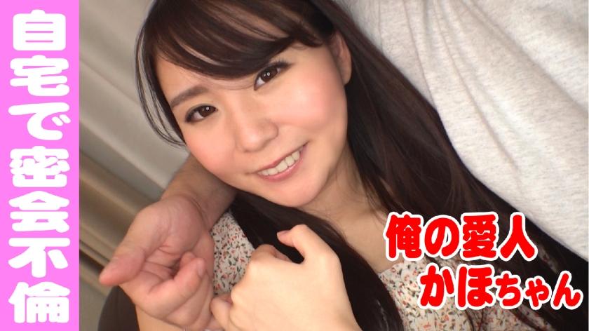 541AKYB-028 かほ(19)愛人は19才