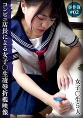 530DG-018 コンビニ店長による女子○生●●●●映像