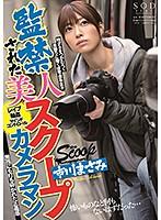 STARS-042 Uncensored Leaked 監禁された美人スクープカメラマン 市川まさみ