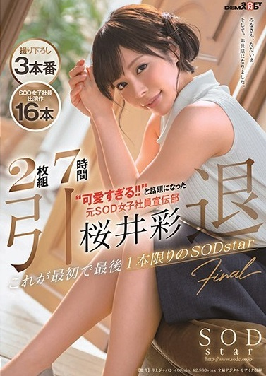 STARS-239 Uncensored Leaked 2枚組7時間 引退 '可愛すぎる!!'と話題になった元SOD女子社員宣伝部 桜井彩 これが最初で最後1本限りのSODstar